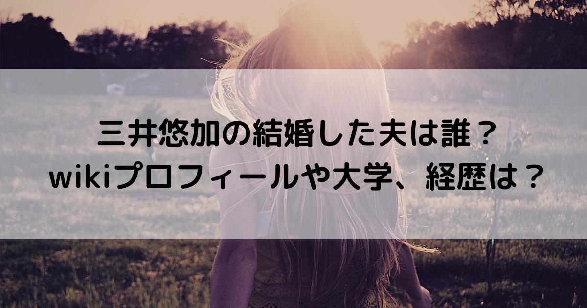 三井悠加の結婚した夫は誰?wikiプロフィールや大学、経歴は?