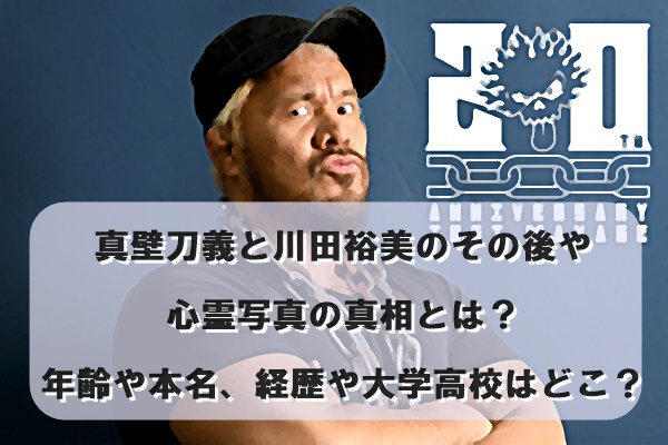 真壁刀義と川田裕美のその後や心霊写真の真相とは?年齢や本名、経歴や大学高校はどこ?