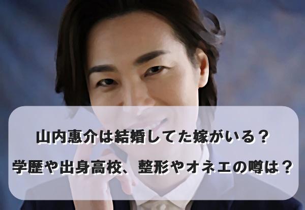 山内惠介は結婚してた嫁がいる?学歴や出身高校、整形やオネエの噂は?