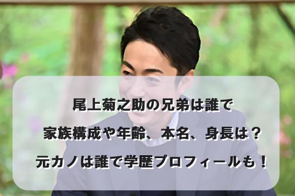 尾上菊之助の兄弟は誰で家族構成や年齢、本名、身長は?元カノは誰で学歴プロフィールも!