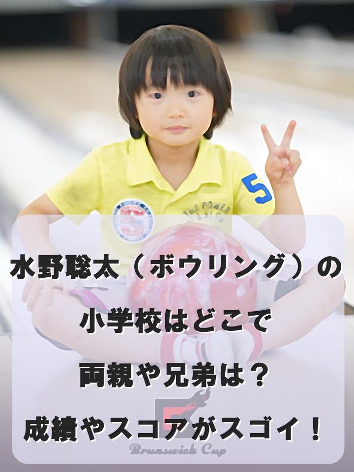 水野聡太(ボウリング)の小学校はどこで両親や兄弟は?成績やスコアがスゴイ!