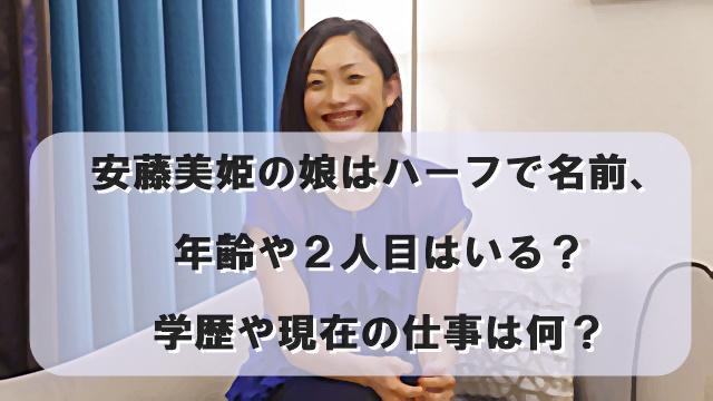 安藤美姫の娘はハーフで名前、年齢や2人目はいる?学歴や現在の仕事は何?