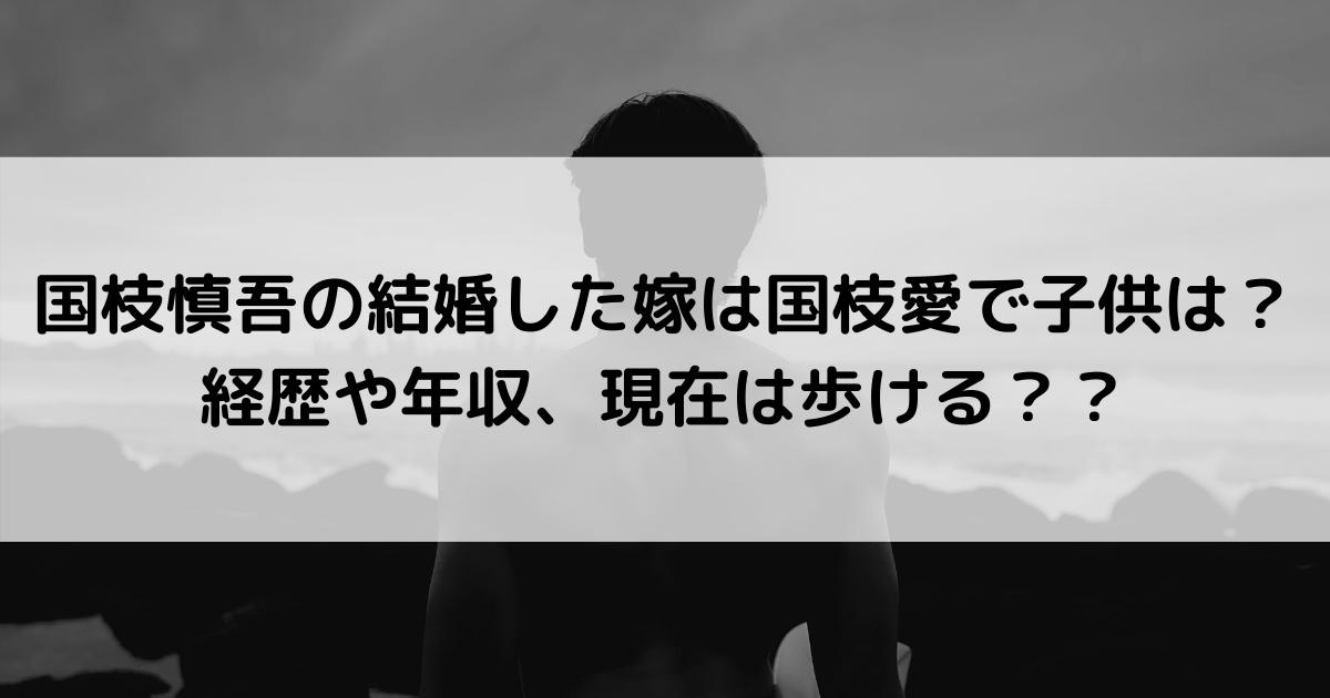 国枝慎吾の結婚した嫁は国枝愛で子供は?経歴や年収、現在は歩ける?