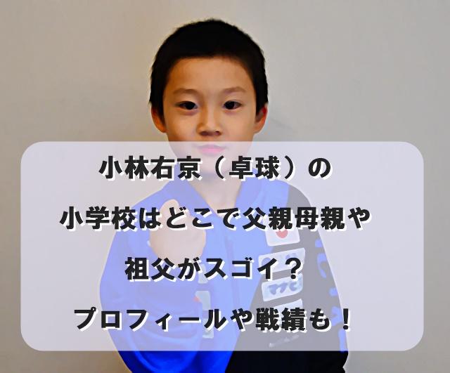 小林右京(卓球)の小学校はどこで父親母親や祖父がスゴイ?プロフィールや戦績も!