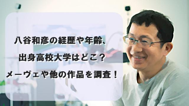 八谷和彦の経歴や年齢、出身高校大学はどこ?メーヴェや他の作品を調査!