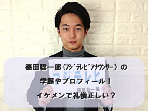 德田聡一郎(フジテレビアナウンサー)の学歴やプロフィール!イケメンで礼儀正しい?)