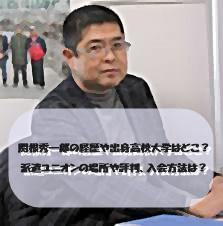 関根秀一郎の経歴や出身高校大学はどこ?派遣ユニオンの場所や評判、入会方法は?