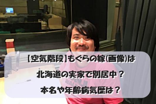 【空気階段】もぐらの嫁(画像)は北海道の実家で別居中?本名や年齢病気歴は?