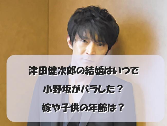 津田健次郎の結婚はいつで小野坂がバラした?嫁や子供の年齢は?