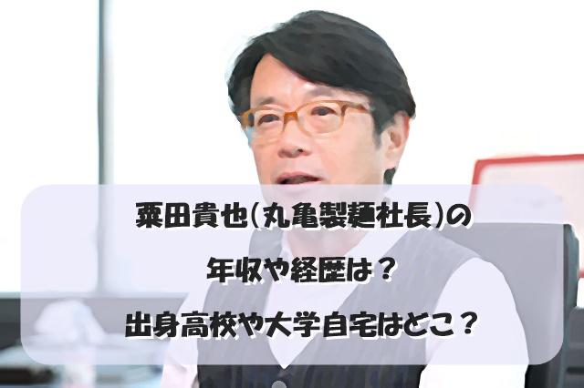 粟田貴也(丸亀製麺社長)の年収や経歴は?出身高校や大学自宅はどこ?