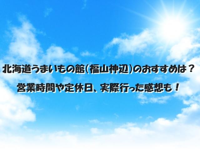 北海道うまいもの館(福山神辺)のおすすめは?営業時間や定休日、実際行った感想も!