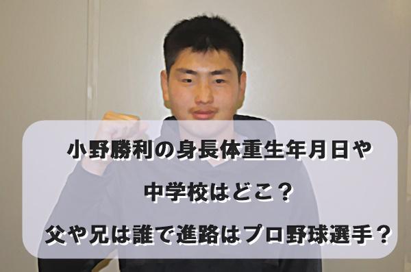 小野勝利の身長体重生年月日や中学校はどこ?父や兄は誰で進路はプロ野球選手?
