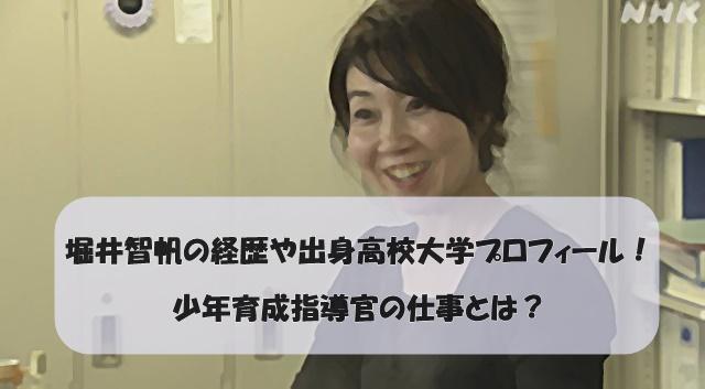 堀井智帆の経歴や出身高校大学プロフィール!少年育成指導官の仕事とは?