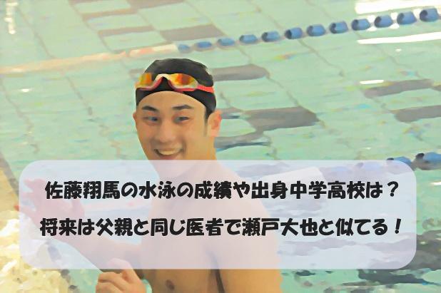 佐藤翔馬の水泳の成績や出身中学高校は?将来は父親と同じ医者で瀬戸大也と似てる!