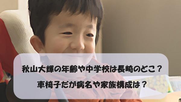 秋山大輝の年齢や中学校は長崎のどこ?車椅子だが病名や家族構成は?