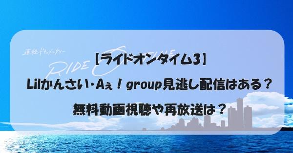 【ライドオンタイム3】Lilかんさい・Aぇ!group見逃し配信はある?無料動画視聴や再放送は?