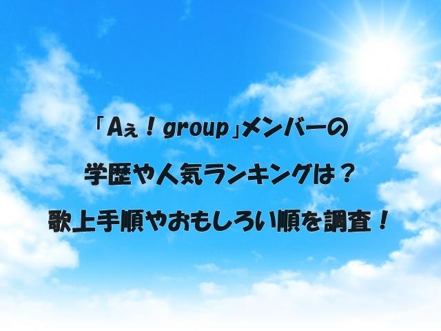 「Aぇ!groupメンバーの学歴や人気ランキングは?歌上手順やおもしろい順を調査!」