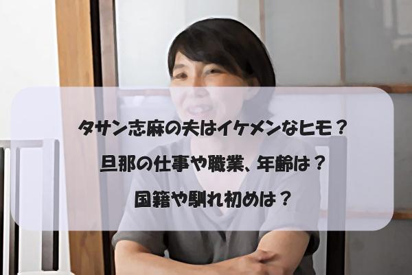 タサン志麻の夫はイケメンなヒモ?旦那の仕事や職業、年齢は?国籍や馴れ初めは?