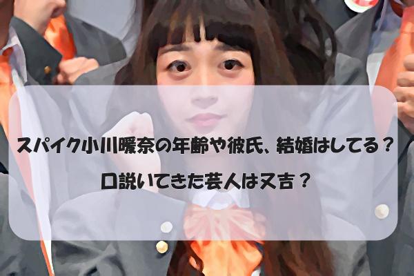 スパイク小川暖奈の年齢や彼氏、結婚はしてる?口説いてきた芸人は又吉?