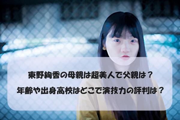 東野絢香の母親は超美人で父親は?年齢や出身高校はどこで演技力の評判は?