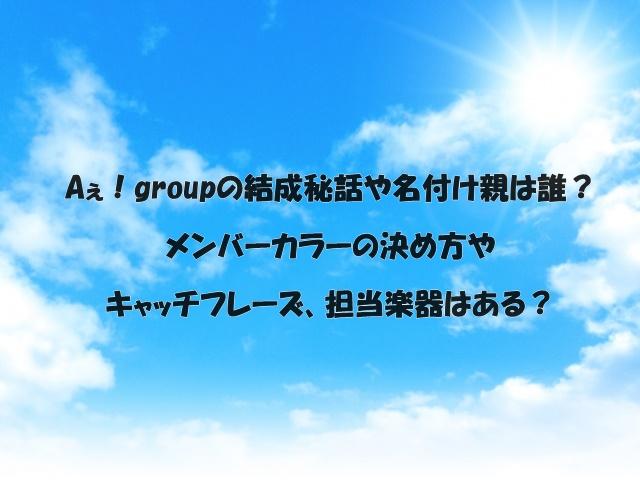 Aぇ!groupの結成秘話や名付け親は誰?メンバーカラーの決め方やキャッチフレーズ、担当楽器はある?