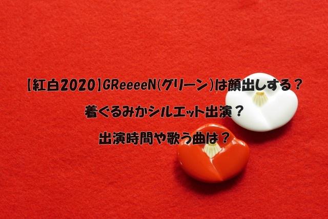 【紅白2020】GReeeeN(グリーン)は顔出しする?着ぐるみかシルエット出演?出演時間や歌う曲は?