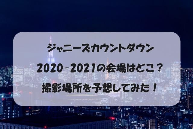 ジャニーズカウントダウン2020-2021の会場はどこ?撮影場所を予想してみた!