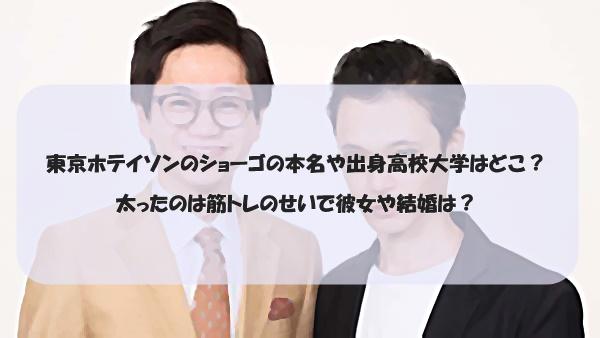 東京ホテイソンのショーゴの本名や出身高校大学はどこ?太ったのは筋トレのせいで彼女や結婚は?