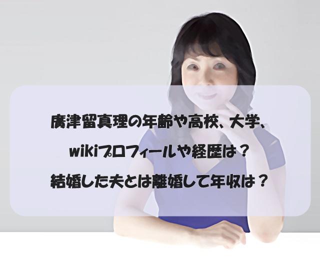 廣津留真理の年齢や高校、大学、wikiプロフィールや経歴は?結婚した夫とは離婚して年収は?