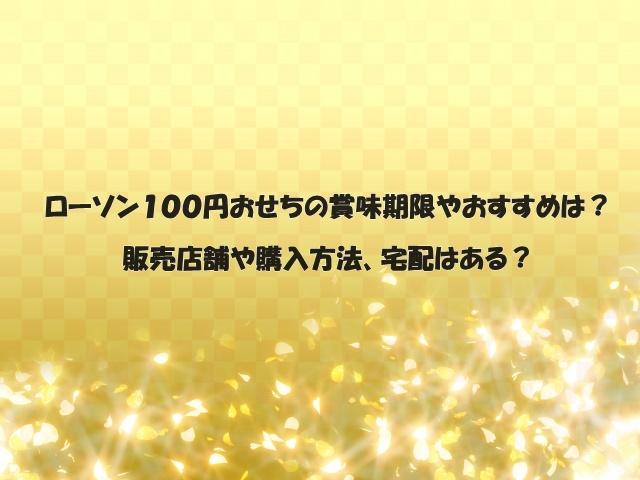 ローソン100円おせちの賞味期限やおすすめは?販売店舗や購入方法、宅配はある?