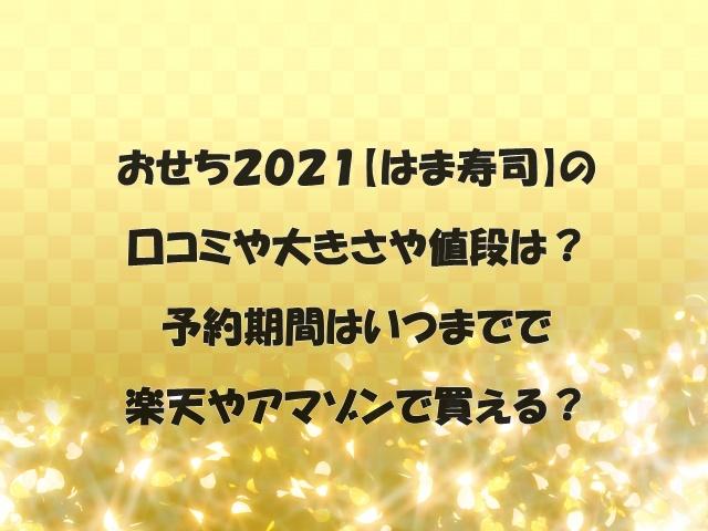 おせち2021【はま寿司】の口コミや大きさや値段は?予約期間はいつまでで楽天やアマゾンで買える?