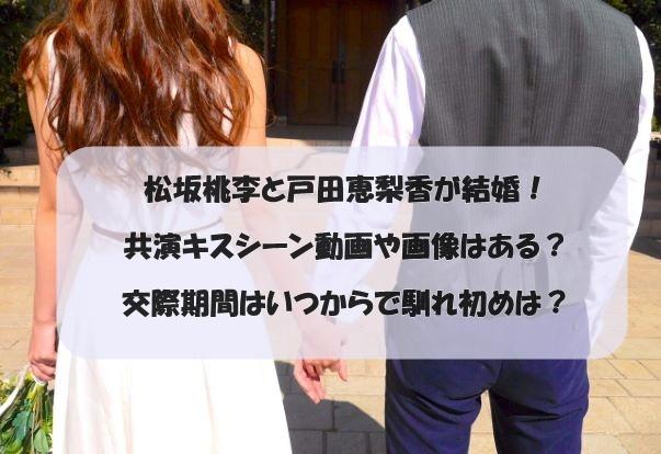 松坂桃李と戸田恵梨香の共演キスシーン動画や画像はある?交際期間はいつからで馴れ初めは?