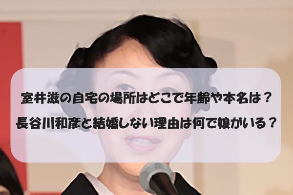 室井滋の自宅の場所はどこで年齢や本名は?長谷川和彦と結婚しない理由は何で娘がいる?