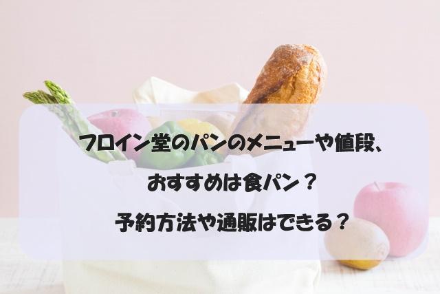フロイン堂のパンのメニューや値段、おすすめは食パン?予約方法や通販はできる?