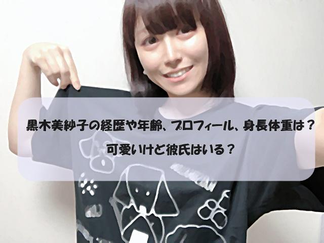 黒木美紗子の経歴や年齢、プロフィール、身長体重は?可愛いけど彼氏はいる?