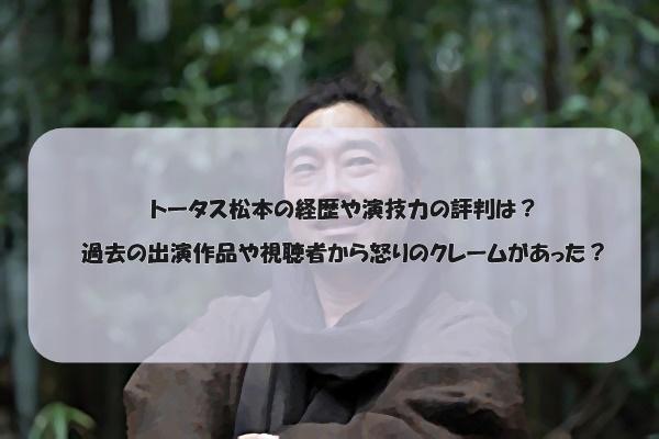 トータス松本の経歴や演技力の評判は?過去の出演作品や視聴者から怒りのクレームがあった?