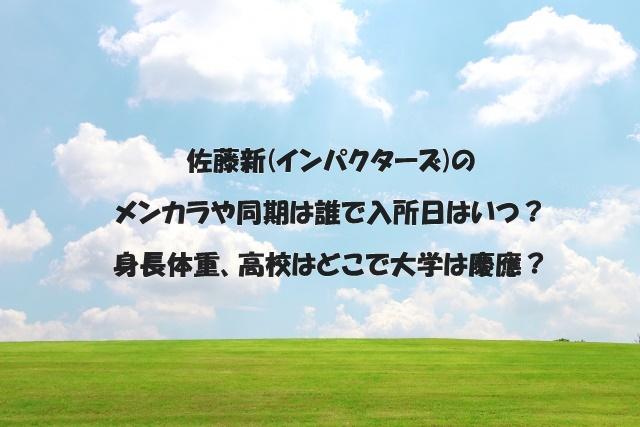 佐藤新(インパクターズ)のメンカラや同期は誰で入所日はいつ?身長体重、高校はどこで大学は慶應?
