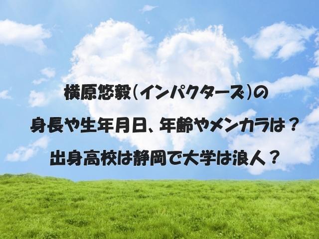 横原悠毅(インパクターズ)の身長や生年月日、年齢やメンカラは?出身高校は静岡で大学は浪人?