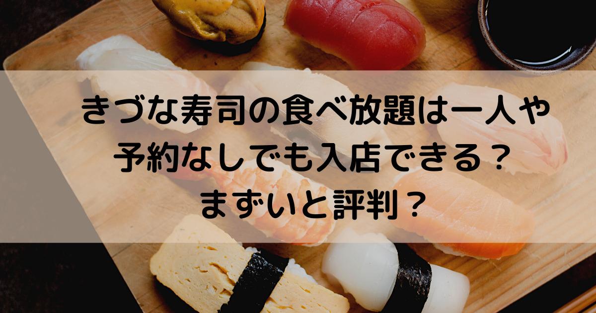 きづな寿司の食べ放題は一人や予約なしでも入店できる?まずいと評判?