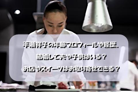 祥子 平瀬