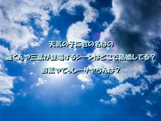 天気の子に君の名はの瀧くんや三葉が登場するシーンはどこで結婚してる?四葉やてっしーサヤちんは?