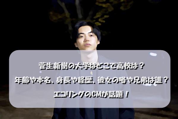 菅生新樹の大学はどこで高校は?年齢や本名、身長や経歴、彼女の噂や兄弟は誰?エコリングのCMが話題!