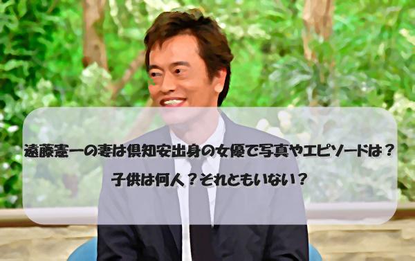 遠藤憲一の妻は倶知安出身の女優で写真やエピソードは?子供は何人?それともいない?