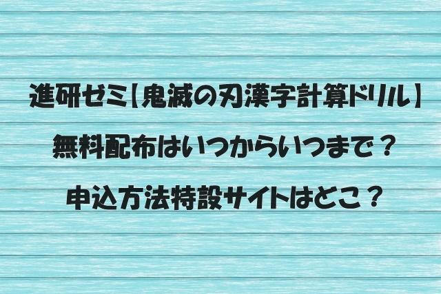 進研ゼミ【鬼滅の刃漢字計算ドリル】無料配布はいつからいつまで?申込方法特設サイトはどこ?