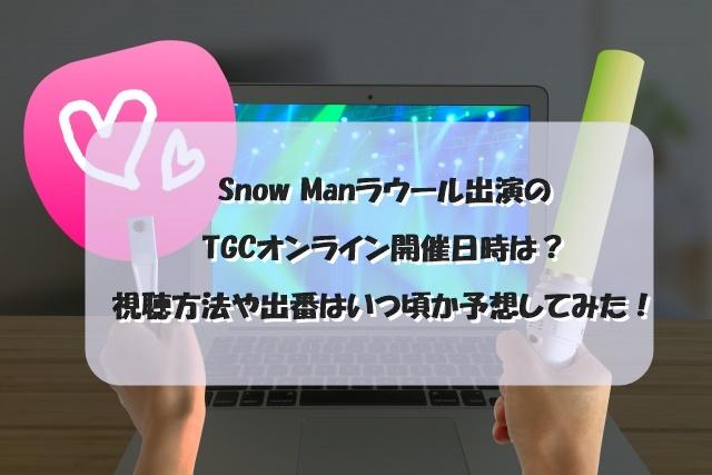 Snow Manラウール出演のTGCオンライン開催日時は?視聴方法や出番はいつ頃か予想してみた!