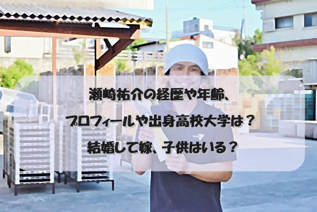 瀬崎祐介の経歴や年齢、プロフィールや出身高校大学は? 結婚して嫁、子供はいる?