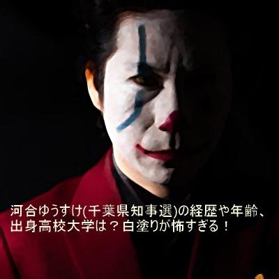 河合ゆうすけ(千葉県知事選)の経歴や年齢、出身高校大学は?白塗りが怖すぎる!