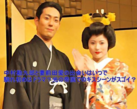 中村勘九郎と妻前田愛の出会いはいつで馴れ初めはドラマ?光の帝国でのキスシーンがスゴイ?