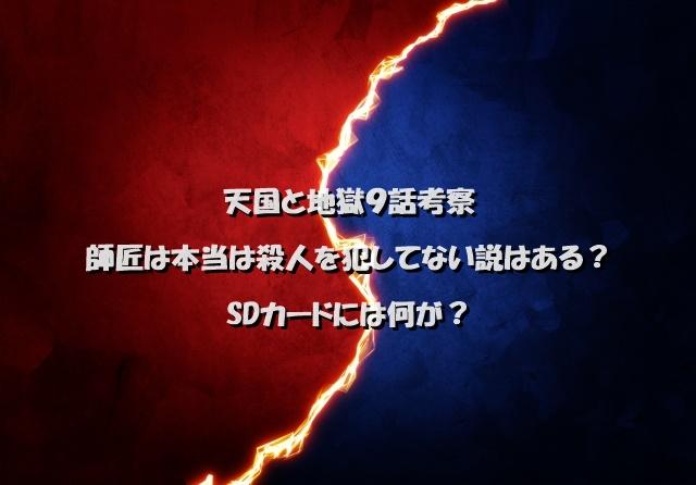 天国と地獄9話考察師匠は本当は殺人を犯してない説はある?SDカードには何が?