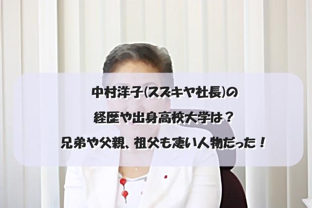 中村洋子(スズキヤ社長)の経歴や出身高校大学は?兄弟や父親、祖父も凄い人物だった!